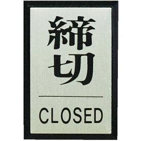 光 HIKARI 締めきり CLOSED PL643