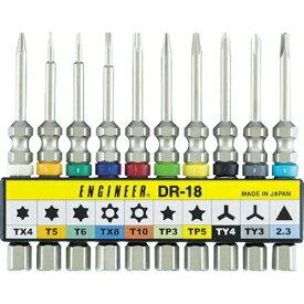 エンジニア ENGINEER 特殊ネジ用ビットセット DR18
