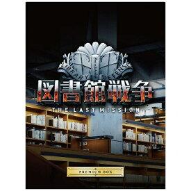 角川映画 KADOKAWA 図書館戦争 THE LAST MISSION プレミアムBOX 【ブルーレイ ソフト+DVD】