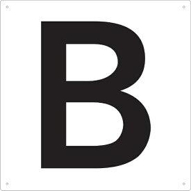 トラスコ中山 表示板 アルファベット「B」 420×420 TAEHB