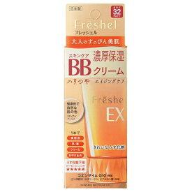 カネボウ Kanebo Freshel(フレッシェル)スキンケアBBクリーム(EX)MB 50g