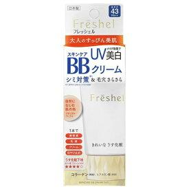 カネボウ Kanebo Freshel(フレッシェル)スキンケアBBクリーム(UV) NB SPF43 PA++ 50g