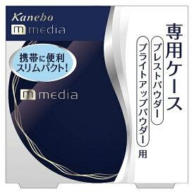 カネボウ Kanebo media(メディア)プレストパウダー用ケース