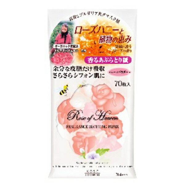 コーセーコスメポート KOSE COSMEPORT Rose of Heaven(ローズオブヘブン) フレグランス ブロッティングペーパー(あぶらとり紙) 70枚 〔あぶらとり紙〕