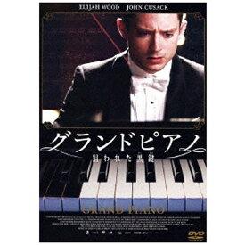 ハピネット Happinet グランドピアノ 狙われた黒鍵 【DVD】