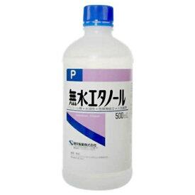 【wtmedi】無水エタノール(500mL)【医薬部外品】〔除菌・消毒関連〕【代引きの場合】大型商品と同一注文不可・最短日配送健栄製薬