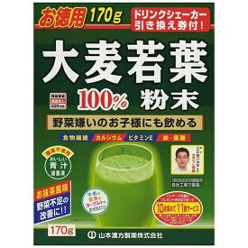 山本漢方 大麦若葉粉末100%(170g)【代引きの場合】大型商品と同一注文不可・最短日配送