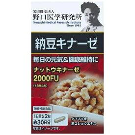 明治薬品 野口医学研究所 納豆キナーゼ(60粒)