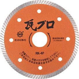三京ダイヤモンド工業 SANKYO DIAMOND TOOLS 瓦プロ RK4P
