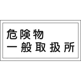 日本緑十字 JAPAN GREEN CROSS KHY-12R 危険物一般取扱所 300×600 ラミプレート 054012