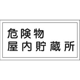 日本緑十字 JAPAN GREEN CROSS KHY-6R 危険物屋内貯蔵所 300×600 ラミプレート 054006