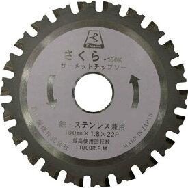富士製砥 FUJI GRINDING WHEEL サーメットチップソー さくら110K(鉄・ステンレス用) TP110K