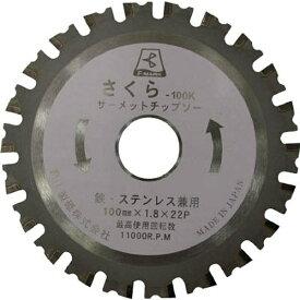 富士製砥 FUJI GRINDING WHEEL サーメットチップソー さくら100K(鉄・ステンレス用) TP100K