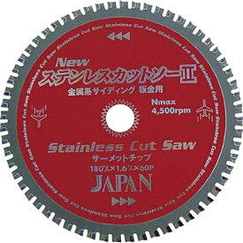 チップソージャパン TIP SAW JAPAN ステンレスカットソー(160mm) ST160《※画像はイメージです。実際の商品とは異なります》