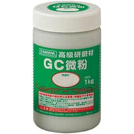 ナニワ研磨工業 NANIWA ABRASIVE 研磨材 GC微粉1kg #1000 RD3109