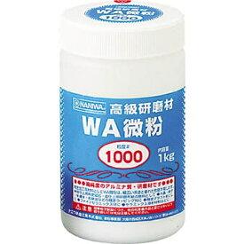 ナニワ研磨工業 NANIWA ABRASIVE 研磨材 WA粗粒1kg #20 RC1102
