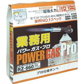 新富士バーナー Shinfuji Burner 業務用パワーガス3本パック RZ-8601 RZ8601[ガスボンベ RZ8601]