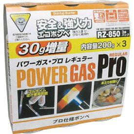 新富士バーナー Shinfuji Burner パワーガス3本組 RZ-8501 RZ8501