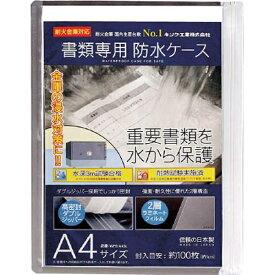 日本アイエスケイ NIHON ISK WPS-A4SL 書類専用防水ケース A4サイズ