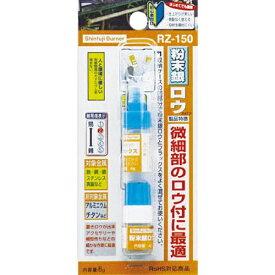 新富士バーナー Shinfuji Burner 粉末アルミロウ RZ-151 RZ151《※画像はイメージです。実際の商品とは異なります》