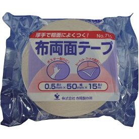 寺岡製作所 Teraoka Seisakusho 布両面テープ NO.711 50mmX25M 71150X25