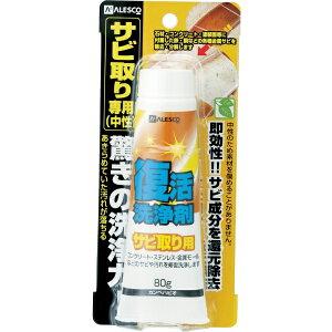 カンペハピオ Kanpe Hapio 復活洗浄剤80g サビ取り用 414008