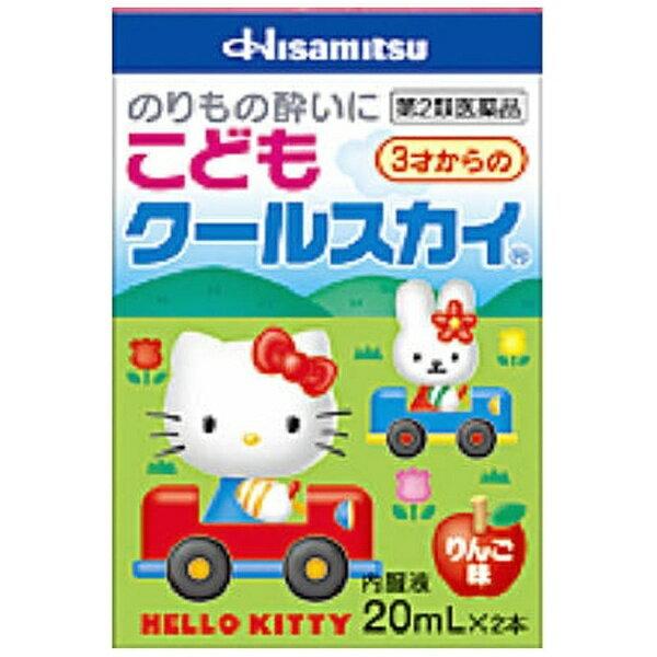 【第2類医薬品】 こどもクールスカイキティ(20mL×2本)〔酔い止め〕久光製薬 Hisamitsu