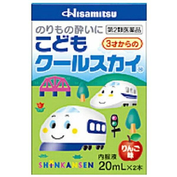 【第2類医薬品】 こどもクールスカイ新幹線(20mL×2本)〔酔い止め〕久光製薬 Hisamitsu