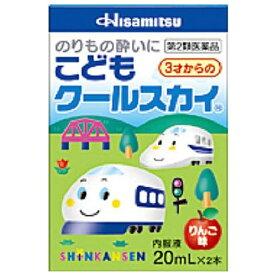 【第2類医薬品】 こどもクールスカイ新幹線(20mL×2本)〔酔い止め〕【wtmedi】久光製薬 Hisamitsu