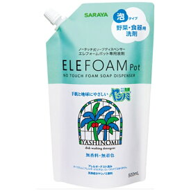 サラヤ saraya 泡ヤシノミ洗剤EF[YA42096]