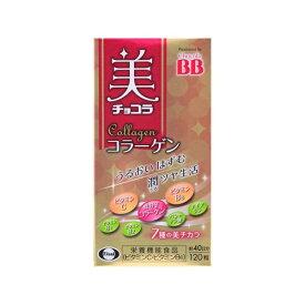 エーザイ Eisai 【wtcool】美・チョコラコラーゲン 120粒【代引きの場合】大型商品と同一注文不可・最短日配送