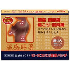 【第3類医薬品】 ビーエスバン温感パッチ(156枚)【wtmedi】福地製薬