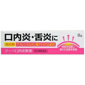 【第3類医薬品】 クーペ口内軟膏(8g)【wtmedi】福地製薬