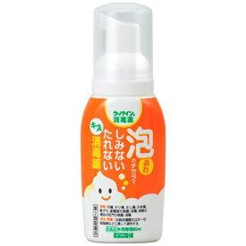 【第2類医薬品】 ケーパイン消毒薬泡タイプ(80mL)【wtmedi】川本産業 KAWAMOTO