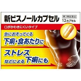 【第2類医薬品】 新ビスノールカプセル(12カプセル)〔下痢止め〕【wtmedi】伊丹製薬
