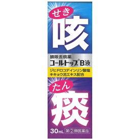 【第(2)類医薬品】 コールトップB液(30mL)〔せき止め・去痰(きょたん) 〕伊丹製薬
