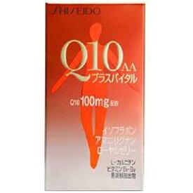 資生堂薬品 SHISEIDO 【wtcool】Q10プラスバイタル 90粒【代引きの場合】大型商品と同一注文不可・最短日配送