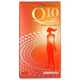 資生堂薬品 SHISEIDO 【wtcool】Q10シャイニービューティ 60粒【代引きの場合】大型商品と同一注文不可・最短日配送