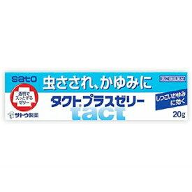 【第(2)類医薬品】 タクトプラスゼリー(20g)佐藤製薬 sato