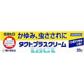 【第(2)類医薬品】 タクトプラスクリーム(20g)佐藤製薬 sato