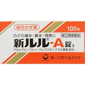 【第(2)類医薬品】 新ルル-A錠s(100錠)〔風邪薬〕第一三共ヘルスケア DAIICHI SANKYO HEALTHCARE