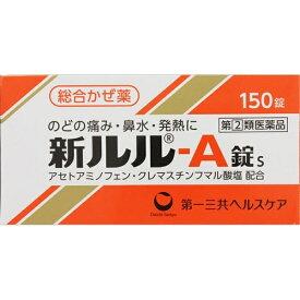 【第(2)類医薬品】 新ルル-A錠s(150錠)〔風邪薬〕第一三共ヘルスケア DAIICHI SANKYO HEALTHCARE