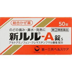 【第(2)類医薬品】 新ルル-A錠s(50錠)〔風邪薬〕第一三共ヘルスケア DAIICHI SANKYO HEALTHCARE