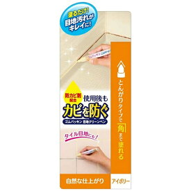 コジット COGIT ゴムパッキン 目地クリーンペン アイボリー〔お風呂用洗剤〕