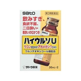 【第3類医薬品】 ハイウルソU(30mL×2本)〔胃腸薬〕【wtmedi】佐藤製薬 sato