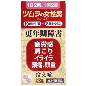 【第2類医薬品】 ツムラの女性薬ラムールQ(140錠)【wtmedi】ツムラ tsumura