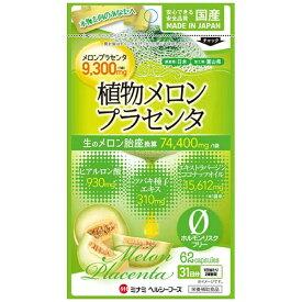 ミナミヘルシーフーズ minami 植物メロンプラセンタ 62球【wtcool】