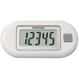 山佐時計計器 YAMASA EX-150-W 歩数計 ポケット万歩 ホワイト [装着フリー][EX150W]