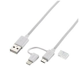 ロジテック Logitec 0.7m[USB ⇔ microUSB]ケーブル Lightning変換アダプタ付(ホワイト) LHC-AMBLADN07WH[LHCAMBLADN07WH]