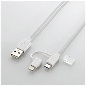 ロジテック Logitec タブレット/スマートフォン対応[micro USB+Lightning] USB2.0ケーブル (1.2m・ホワイト) MFi認証 LHC-AMBLADN12WH LHC-AMBLADN12WH ホワイト [1.2m][LHCAMBLADN12WH]